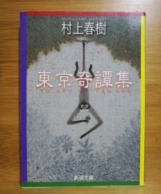 日文原版  東京奇譚集 (店內千余種低價日文原版書)