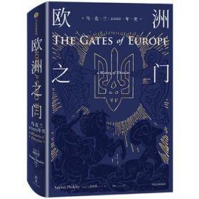 欧洲之门:乌克兰2000年