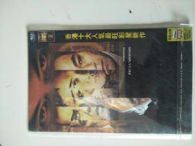 香港十大人气最旺影星新作dvd