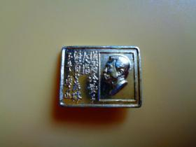 纪念章《横眉冷对千夫子,俯首甘为孺子牛》(1881—1936)【绍兴鲁迅纪念馆】【2.4×1.8】【稀缺本】