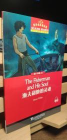 渔夫和他的灵魂/黑布林英语阅读