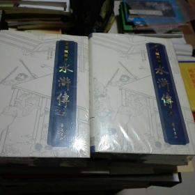 金圣叹批评水浒传明代四大奇书 16开精装 全二册 大字本