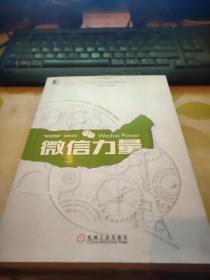 微信力量 【马化腾签名】  28号