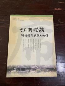 江南望族:洞庭席氏家族人物传 A1