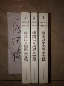 建国以来周恩来文稿 1、2、3 共3册合售 私藏无勾画