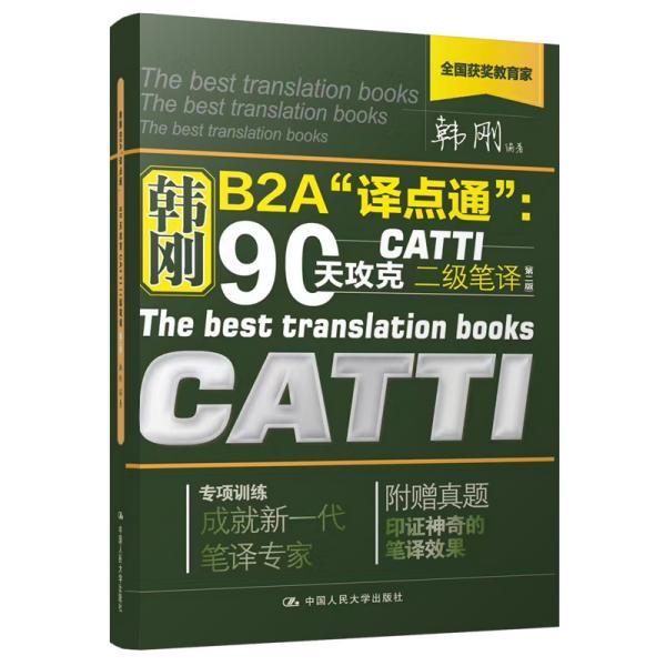 """韩刚B2A""""译点通"""":90天攻克CATTI二级笔译(第二版)"""