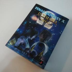 现货/攻略 最终幻想10 攻略设定集 最终欧米茄 ULTIMANIA OMEGA 史克威尔