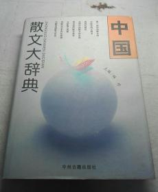 中国散文大辞典