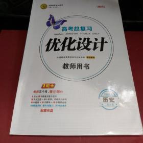 高考总复习优化设计 (历史)教师用书