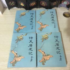 倚天屠龙记(全四册)时代文艺版
