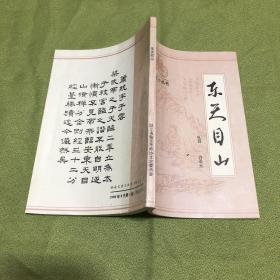 东天目山(临安文史小丛书)
