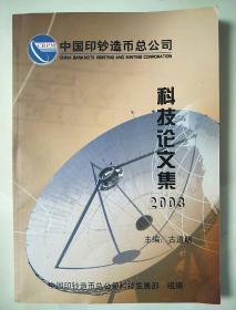 中国印钞造币总公司科技论文集2003