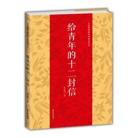 给青年的十二封信(教育部新编初中语文八年级教材指定阅读书目)