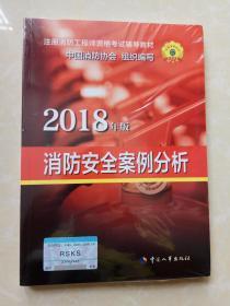2018年版消防安全案例分析