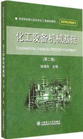 化工设备机械基础 第二版 喻健良 大连理工大学