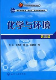 化学与环境 任仁 第三版 任仁 于志辉 陈莎 张敦信 化学工