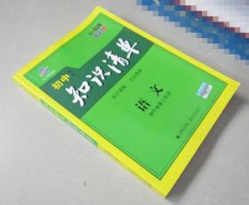 初中语文 知识清单 第5次修订【有写划】