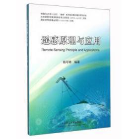 遥感原理与应用 杨可明 中国矿业大学