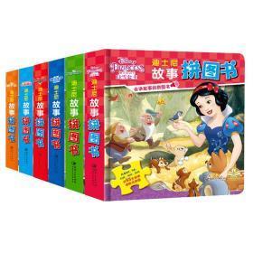 6册迪士尼故事拼图书绘本儿童3-6周岁疯狂动物城赛车总动员小熊维尼怪兽大学白雪公主狮子王迪士尼大电影经典人物和漫画场景