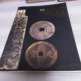 北京瀚海2011四季拍卖首届邮品钱币拍卖会:古钱、金银锭、银币、纸钞