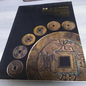 北京瀚海2011四季拍卖首届邮品钱币拍卖会:花钱、铜元、评级币