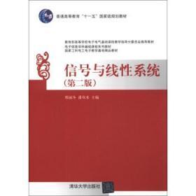信号与线性系统 第2版 邢丽冬 潘双来 清华大学