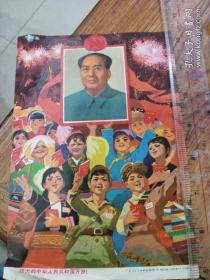 70年宣传画 伟大的中华人民共和国万岁(32开)