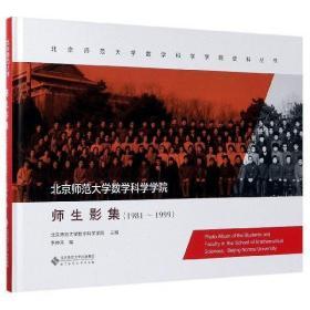 北京师范大学数学科学学院