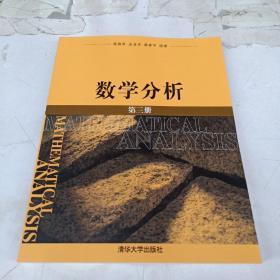 数学分析.第三册