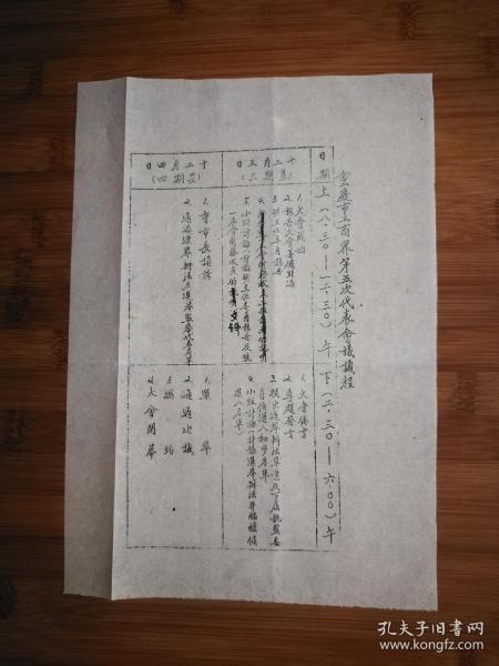 ●重庆市工商联合会最速件:《重庆市工商界第五次代表会议议程》【1952年】!