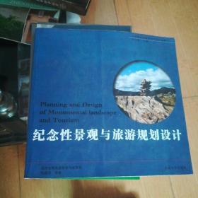 中国景观与旅游规划设计丛书:纪念性景观与旅游规划设计【12开】