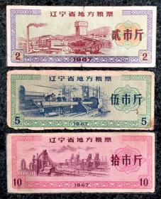 辽宁省地方粮票1967全三种,共3枚~B套