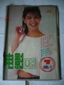 电影画刊 1985年第七期