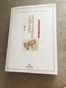 宋代医学方书的形成与传播应用研究