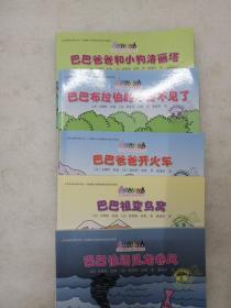 巴巴爸爸环游世界系列全5册