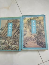 雪山飞狐三联(线装包正版)一版四印)