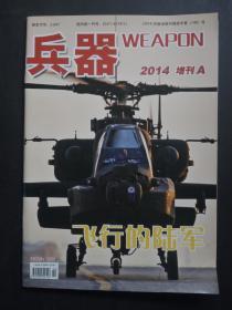 兵器 2014 增刊A