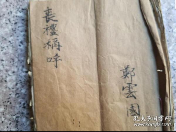 毛笔手抄 丧礼称呼 许多祭文以及挽联 共15页29面有字。