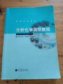 分析化学简明教程