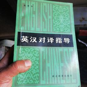 英汉对译指导