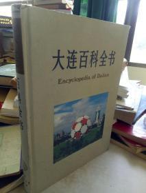 大连百科全书