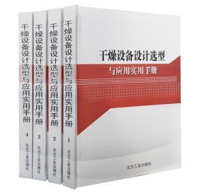 干燥设备设计选型与应用实用手册