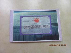 赵方军版画作品(共16张版画)