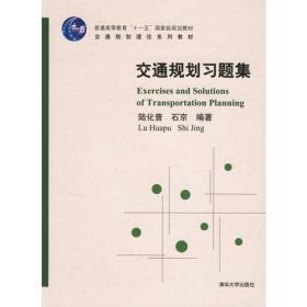 交通规划习题集/交通规划理论