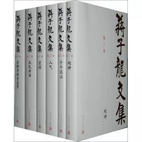 蒋子龙文集精装