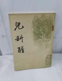 儿科醒(中医基础丛书)