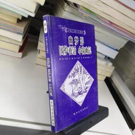 笑林广记:中国古典文化精华555
