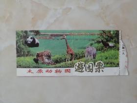 中国经典风景区----太原市---《太原动物园游园票》---吴中第一名胜---江苏著名景点-----虒人荣誉珍藏