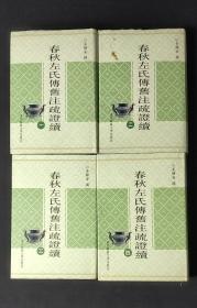 春秋左氏传旧注疏证续(全4册)