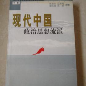 现代中国政治思想流派(下)